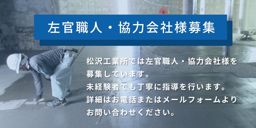 左官職人・協力会社様募集 松沢工業所では左官職人・協力会社様を募集しています。未経験者でも丁寧に指導を行います。詳細はお電話またはメールフォームよりお問い合わせください。